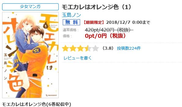 は オレンジ 色 新刊 モエカレ