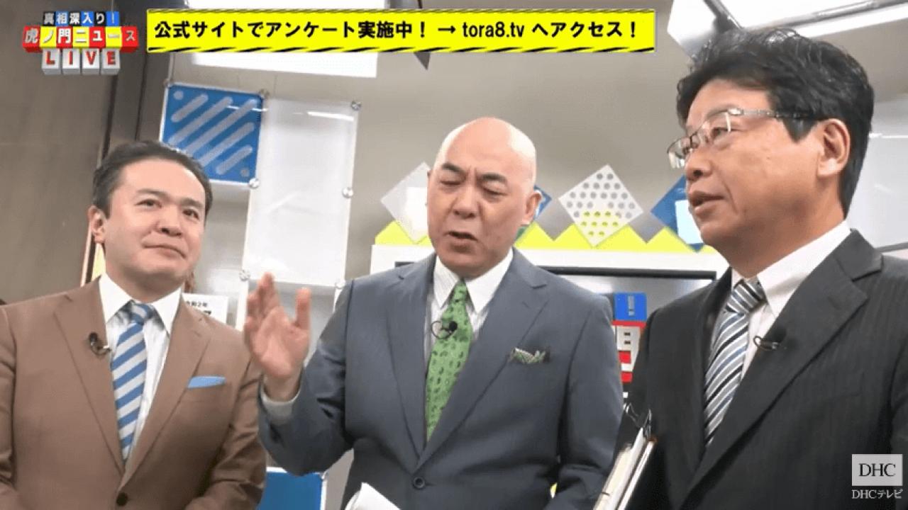 今日 の 虎ノ門 ニュース