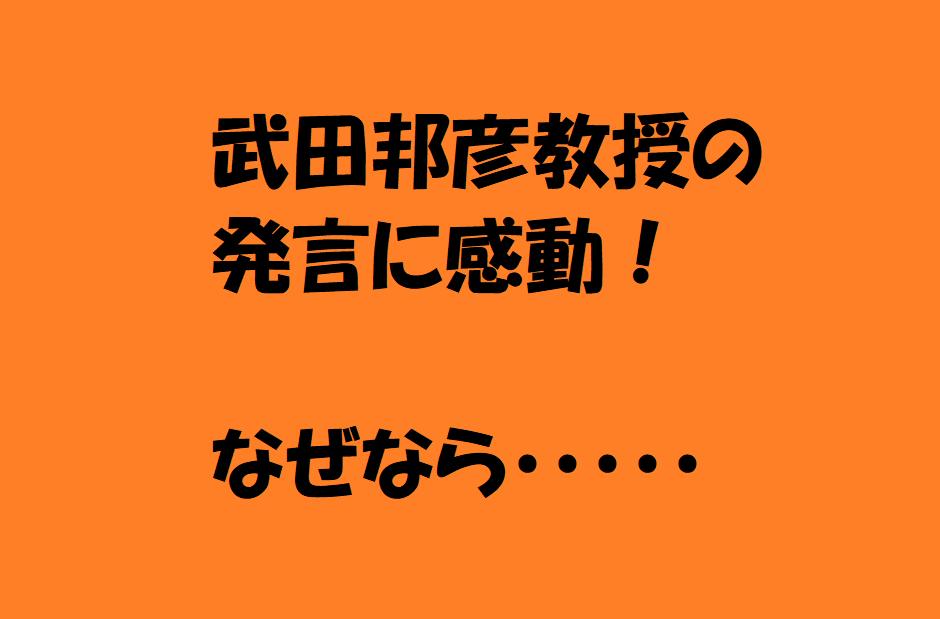武田 邦彦 Youtube