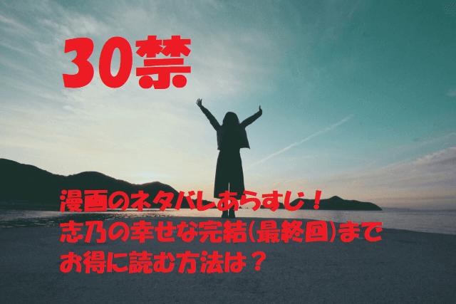 禁 ドラマ 30